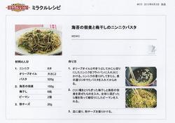 海苔佃煮と梅のニンニクパスタ002.jpg