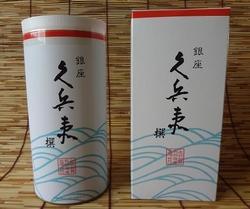 銀座 久兵衛.JPG