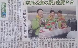 佐賀新聞 春秋航空.JPG